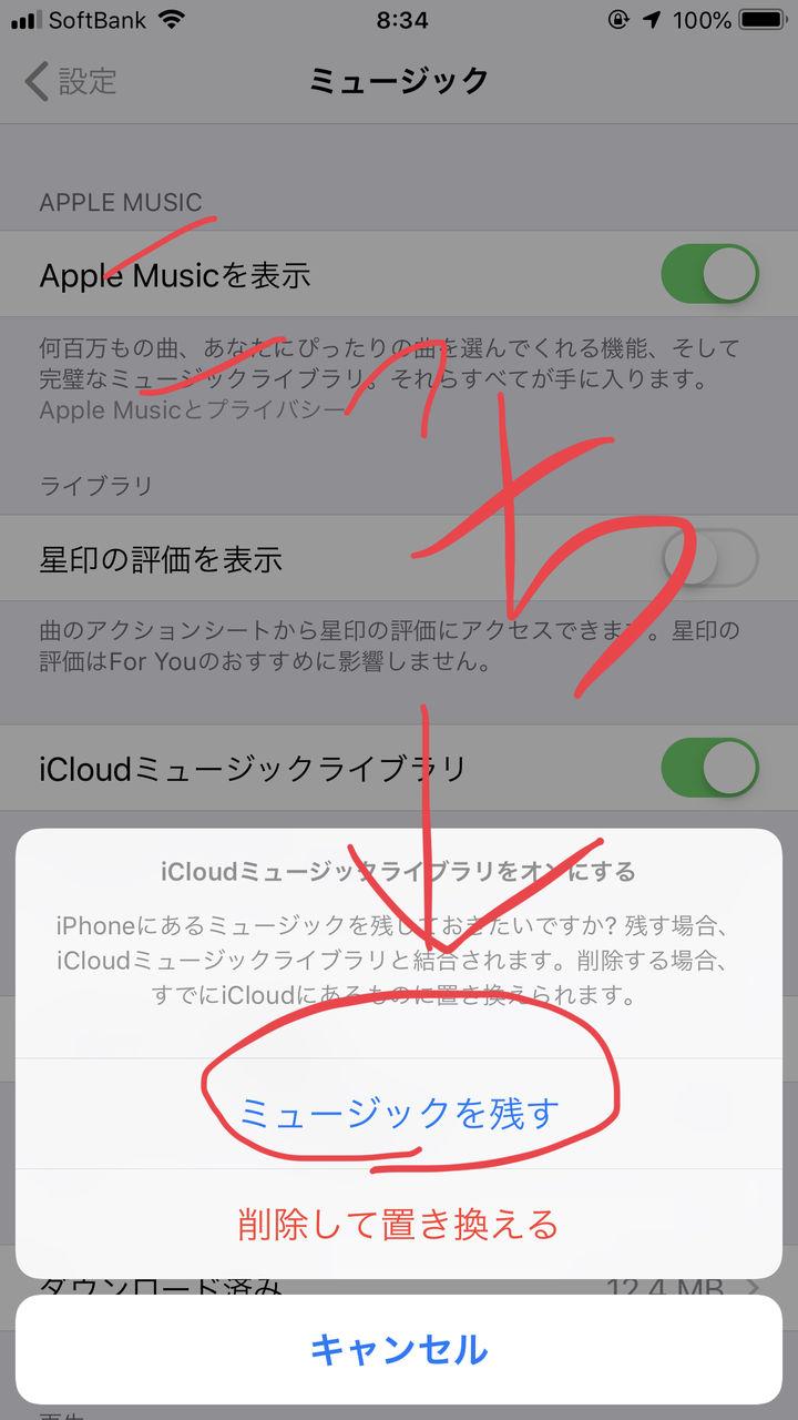 Iphone ミュージック 同期 【iPhone】実は簡単!iTunesに音楽や写真を同期する方法