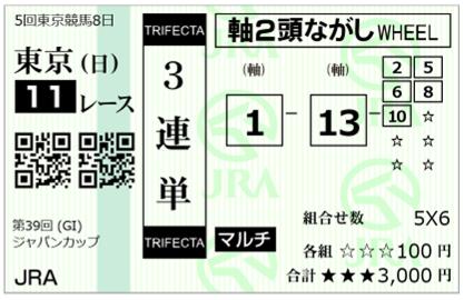 2019-11-24東京11Rジャパンカップ-1