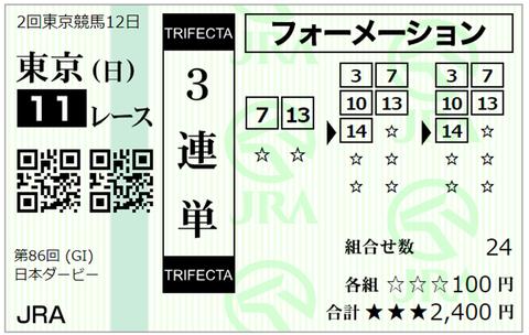2019-5-26日本ダービー-1
