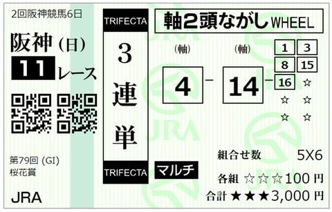 2019-4-7桜花賞-1