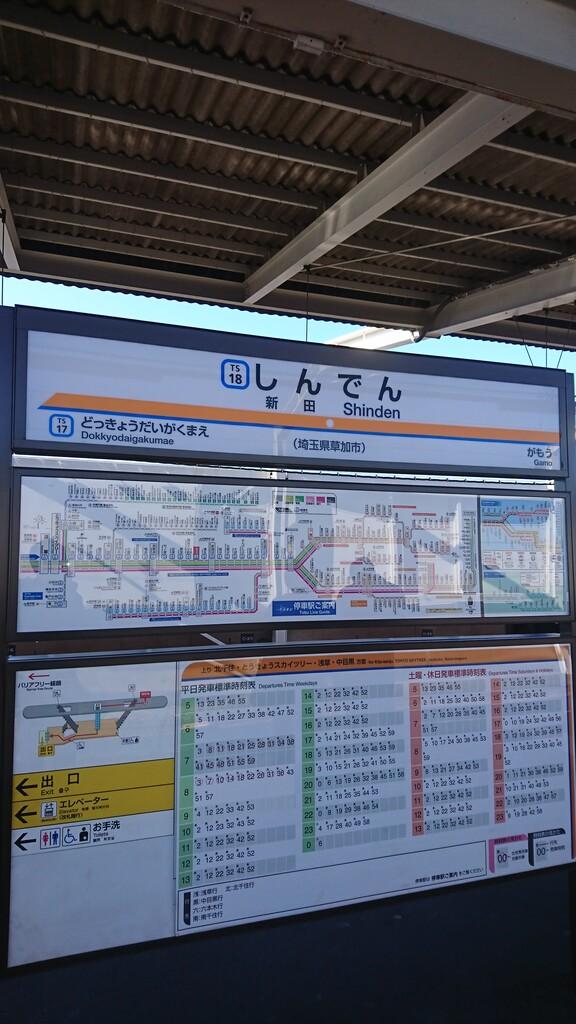 ライン 東武 スカイ 時刻 表 ツリー