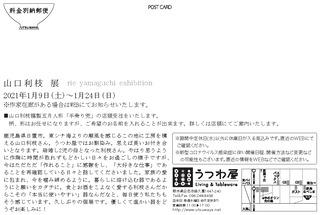 yamaguchi2021