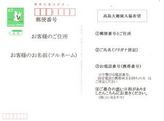 takashimaouboyou2
