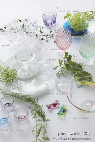glasswork2017