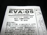 eva05_01