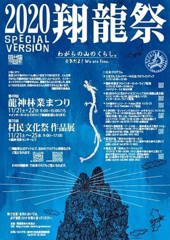 2020翔龍祭ポスター最新