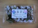 姉妹園山菜寿司