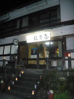 坂井屋旅館