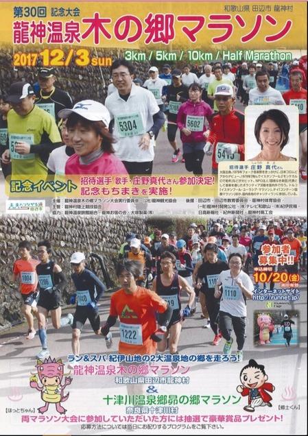 木の郷マラソン