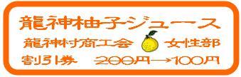 柚子クーポン