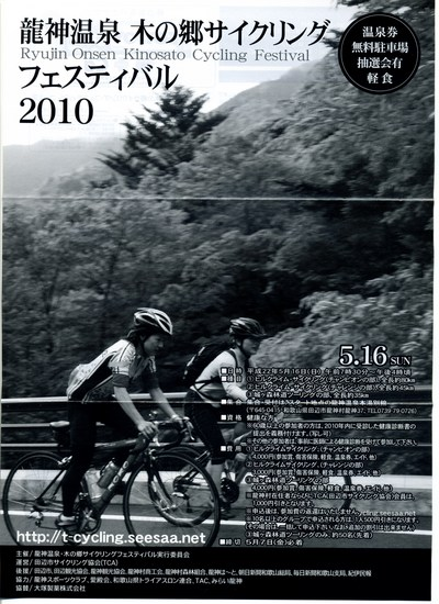 サイクリング002