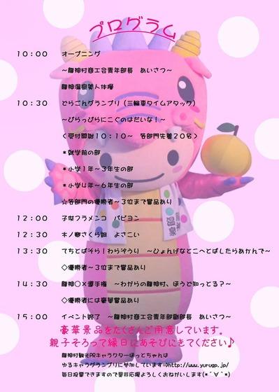 どらごん縁日2017(裏)