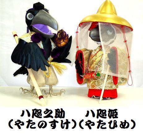 八咫烏(ヤタガラス)キャラクター