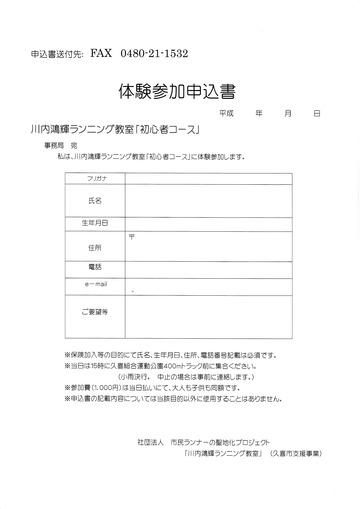 川内鴻輝ランニング教室初心者クラス体験参加申込書