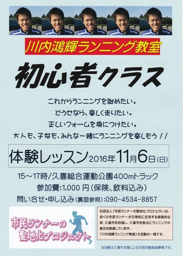 川内鴻輝ランニング教室初心者クラス体験レッスン