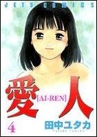愛人 -AI・REN- 4 (ジェッツコミックス)