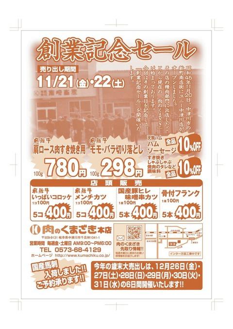 肉のくまざき創業祭3