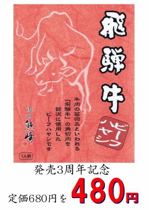 130531飛騨牛ハヤシ3周年特売
