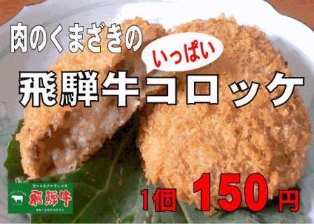 飛騨牛コロッケポップB4
