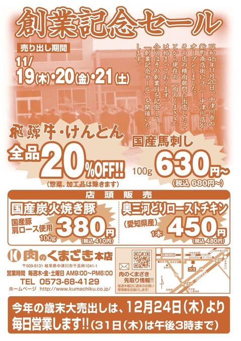 肉のくまざき-創業祭3