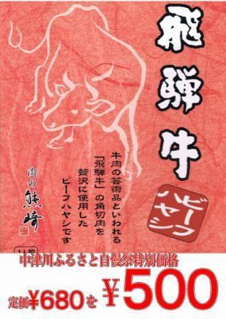 ハヤシ500円ポップ