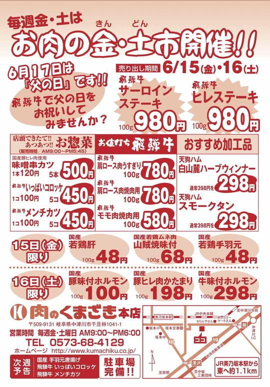 肉のくまざき6-15-2