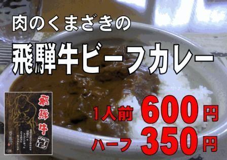 飛騨牛カレーポップB4