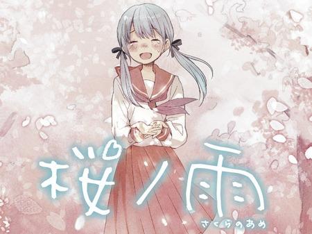sakuranoame_cover1