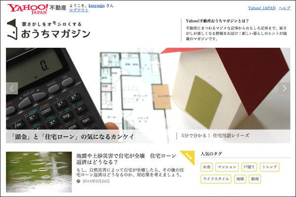 Ouchimagazine