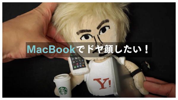 MacBook選び