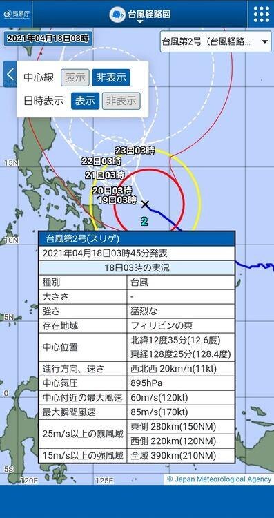 【悲報】 台風2号さん、まだ4月なのに895hPaまで発達してしまう