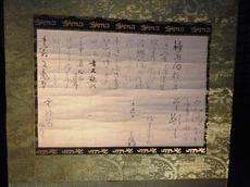 20150417東禅寺光圀手紙0