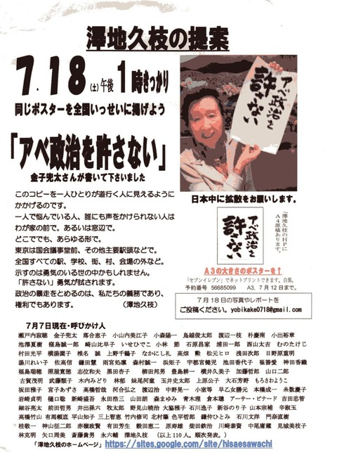 20150712sawachi