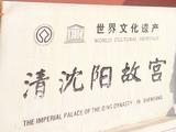20121004清瀋陽故宮0