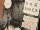 20130412インソール下駄値段