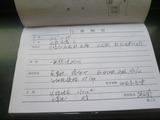 20111024大学病院手帳中