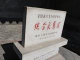 20121004張氏師府0