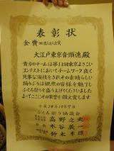 20121210東京よさこい表彰状