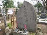 20090405高橋お伝