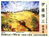 0206悌三画展