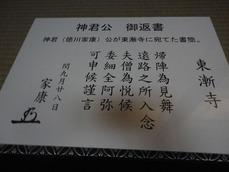 20150417東禅寺家康手紙