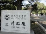 20121004昭陵2