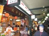 2008年秋京都 017