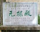 0128霊谷寺7