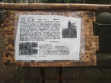 20090405川上音次郎の像台座解説