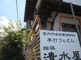2010水沢うどん清水屋2