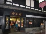 2008年秋京都 011