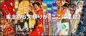 20110727東北六魂祭