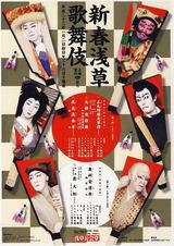 0126新春歌舞伎