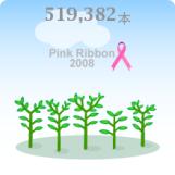 20081030googreen